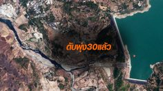 สลดใจ ! น้ำท่วม-ดินถล่มฉับพลันในอินโดนีเซียดับพุ่ง 30