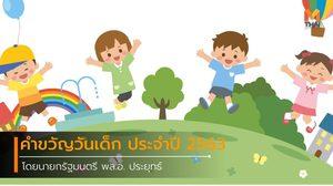 คำขวัญวันเด็ก ประจำปี 2563 ของ นายกรัฐมนตรี พล.อ. ประยุทธ์
