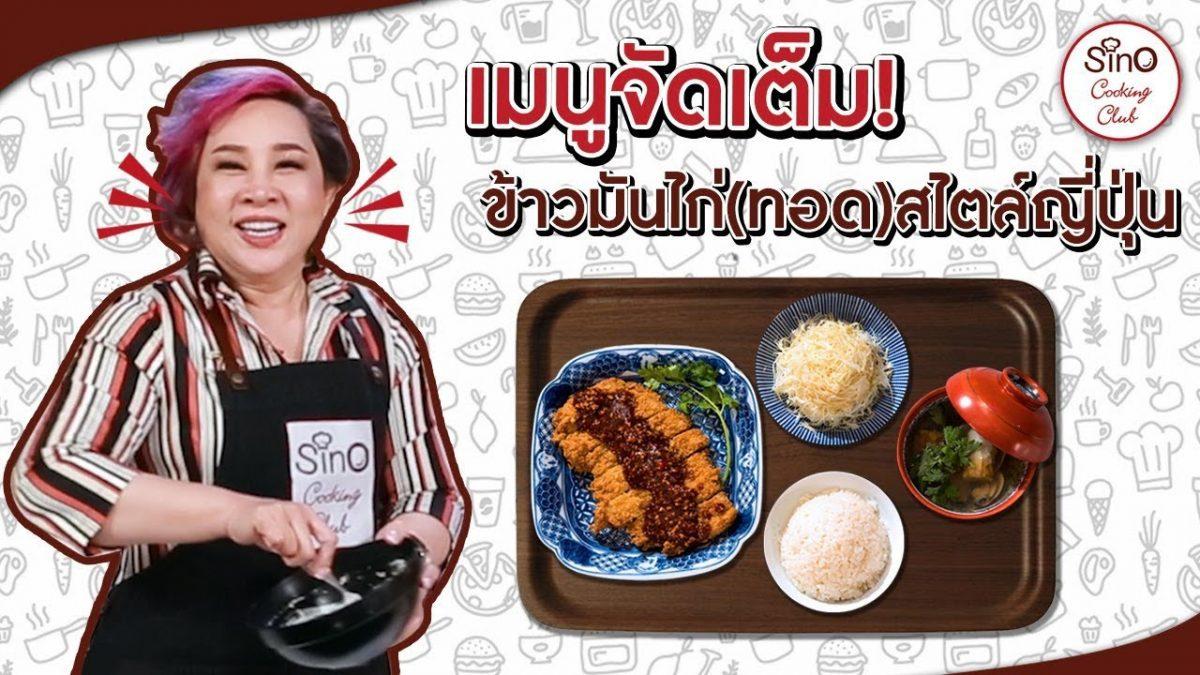 EP.4 ข้าวมันไก่(ทอด)สไตล์ญี่ปุ่น
