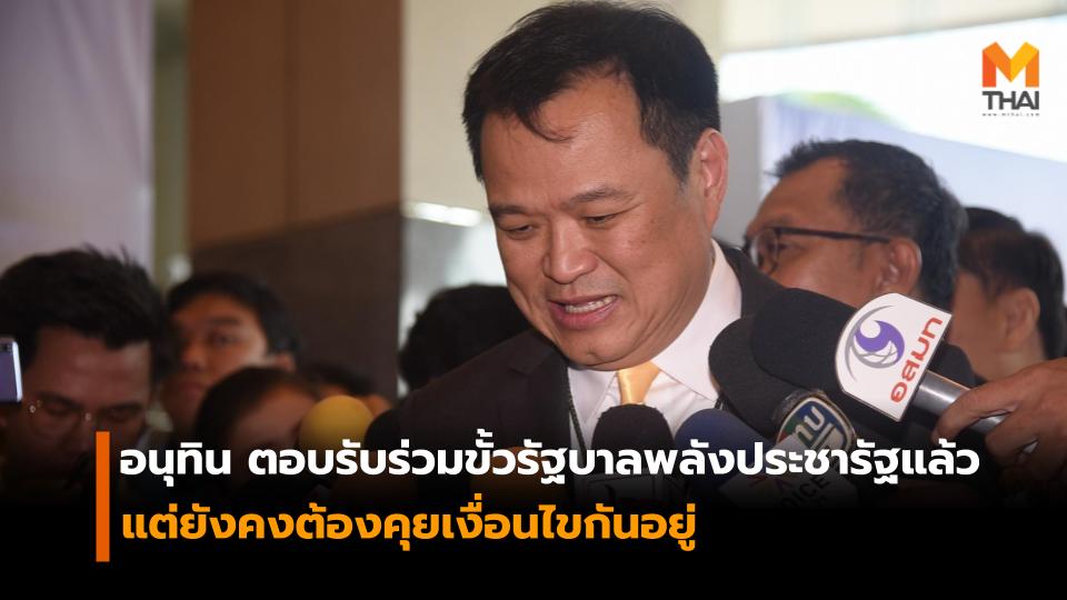 """อนุทินเผย """"พรรคภูมิใจไทย"""" ตอบรับร่วมรัฐบาลพรรคพลังประชารัฐ"""