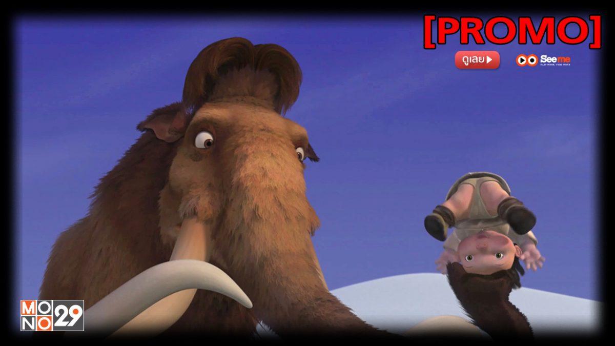 Ice Age ไอซ์เอจ เจาะยุคน้ำแข็งมหัศจรรย์ [PROMO]