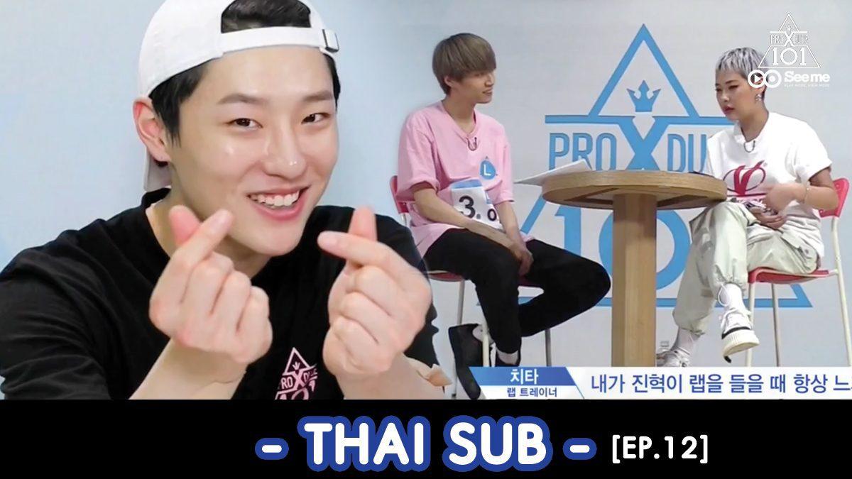 [THAI SUB] PRODUCE X 101 ㅣรักนะครับ คุณครูที่คอยสนับสนุนผม [EP.12]