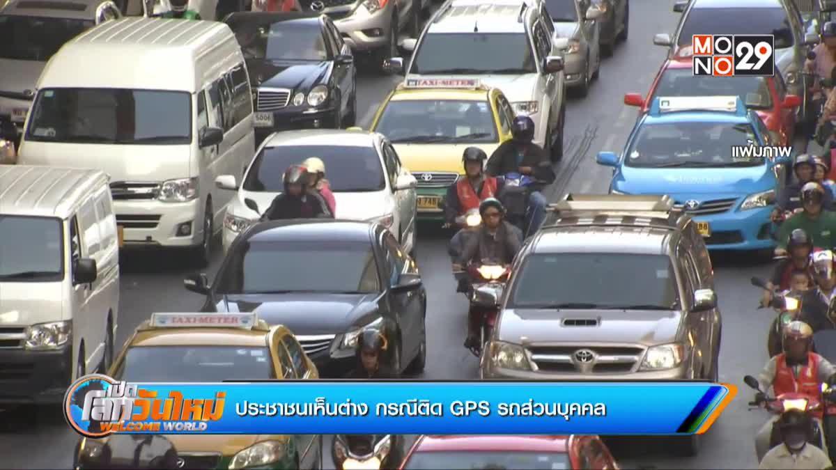 ประชาชนเห็นต่าง กรณีติด GPS รถส่วนบุคคล