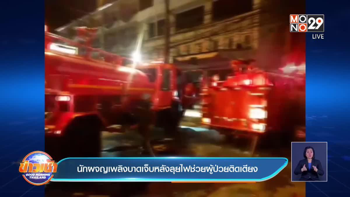 นักผจญเพลิงบาดเจ็บหลังลุยไฟช่วยผู้ป่วยติดเตียง