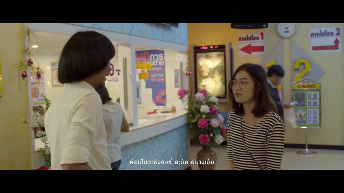 น่ารักน่าชัง - คม นริศ  OST.ไทบ้านเดอะซีรีส์【Official MV】