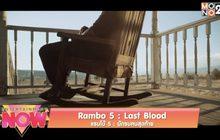 Rambo 5 : Last Blood แรมโบ้ 5 : นักรบคนสุดท้าย