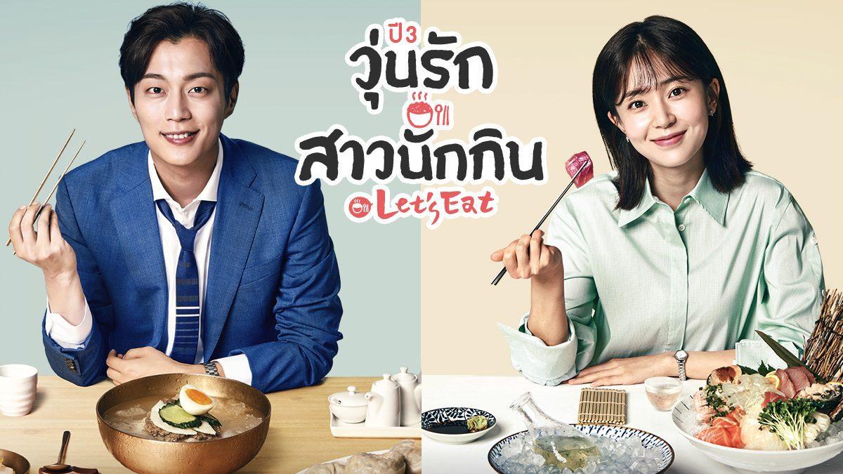 ตัวอย่างซีรีส์เกาหลี Let's Eat Season 3 วุ่นรัก สาวนักกิน ปี 3