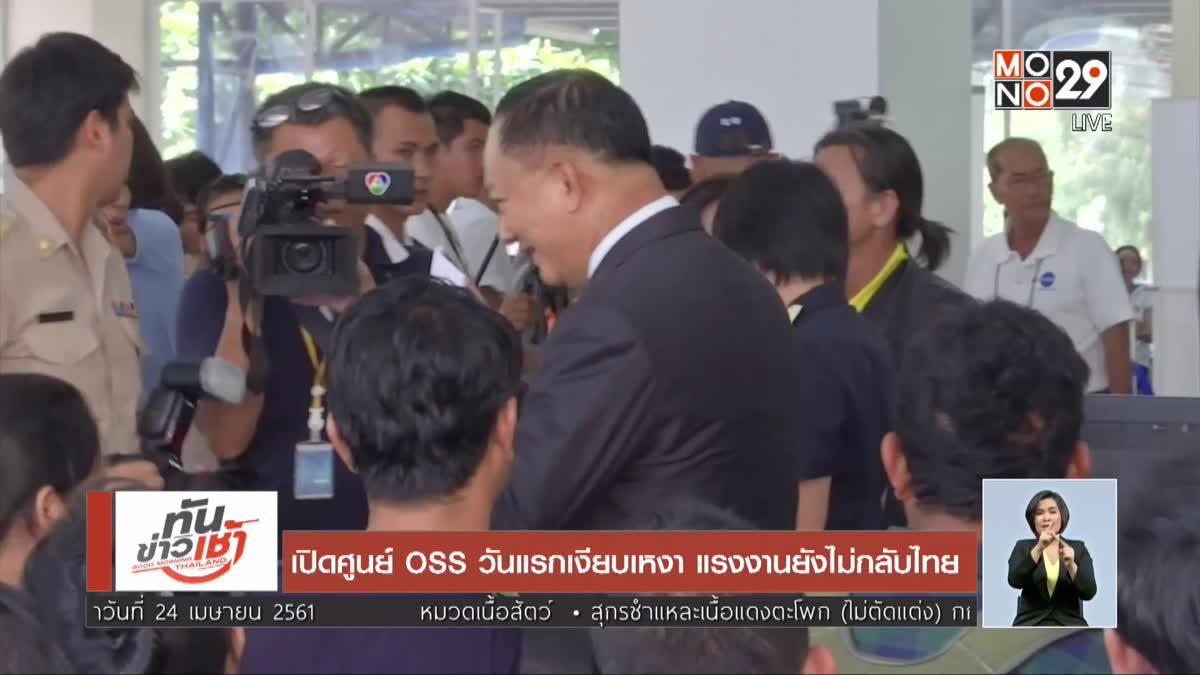 เปิดศูนย์ OSS วันแรกเงียบเหงา แรงงานยังไม่กลับไทย