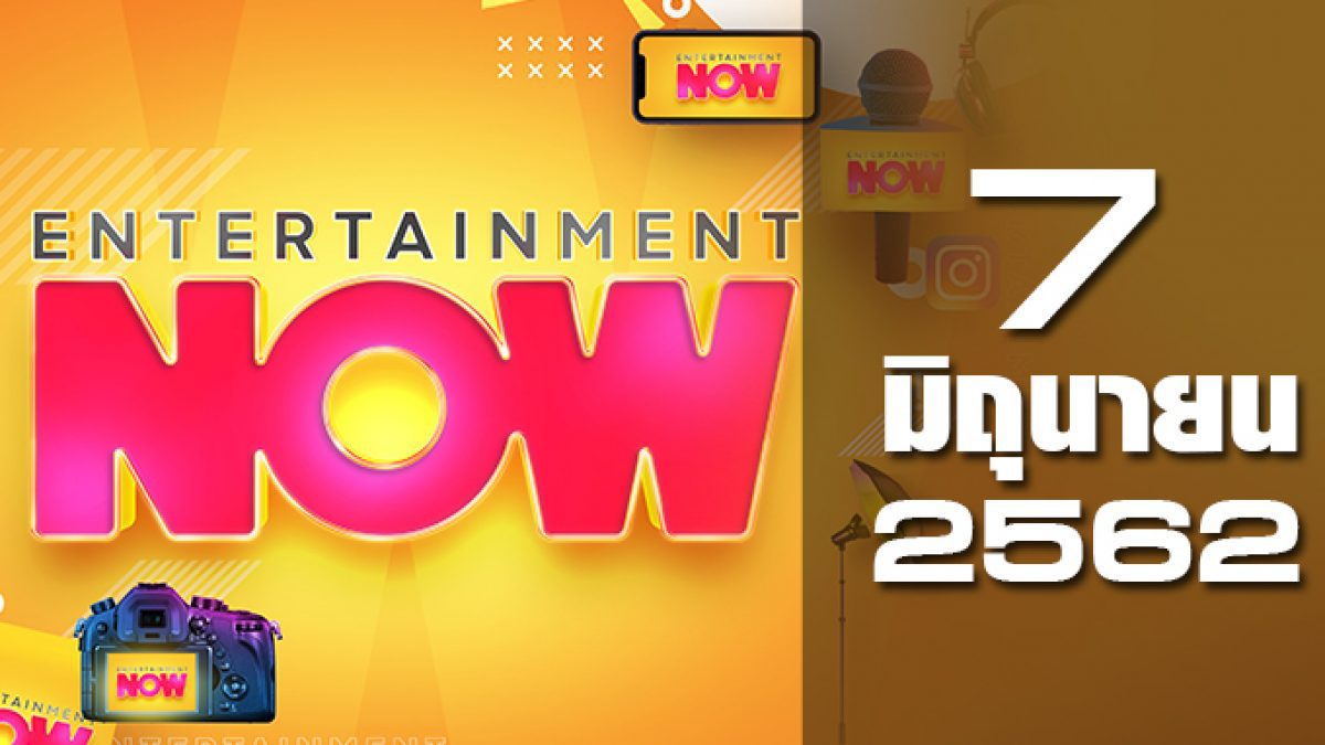 Entertainment Now Break 1 07-06-62
