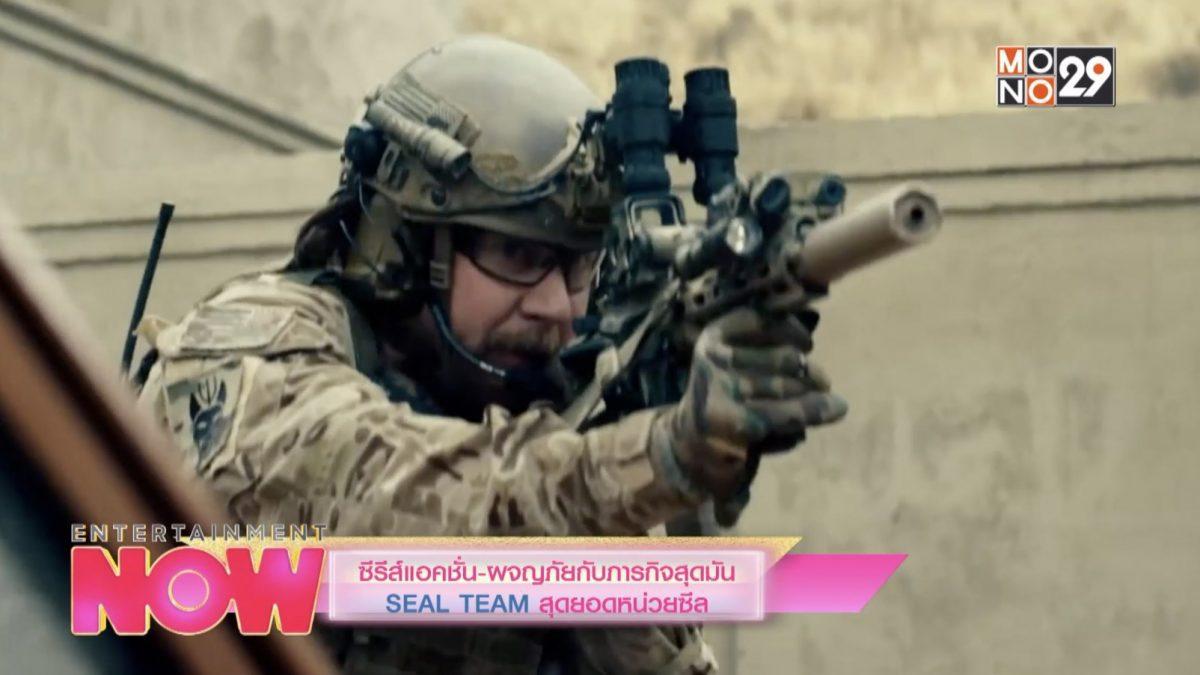 ซีรีส์แอคชั่น-ผจญภัยกับภารกิจสุดมัน SEAL TEAM สุดยอดหน่วยซีล