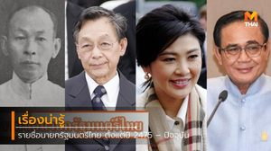เรื่องน่ารู้ รายชื่อนายกรัฐมนตรีไทย ตั้งแต่ปี 2475 – ปัจจุบัน
