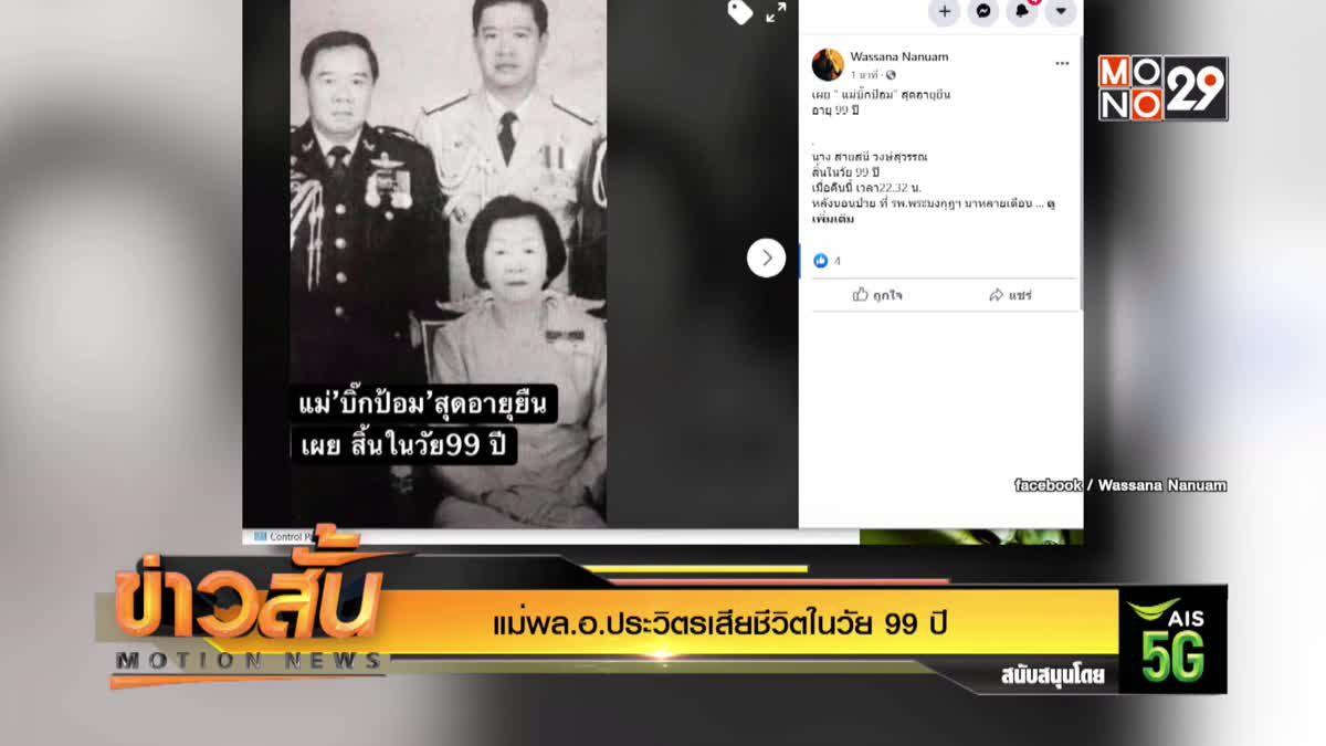 แม่พล.อ.ประวิตรเสียชีวิตในวัย 99 ปี