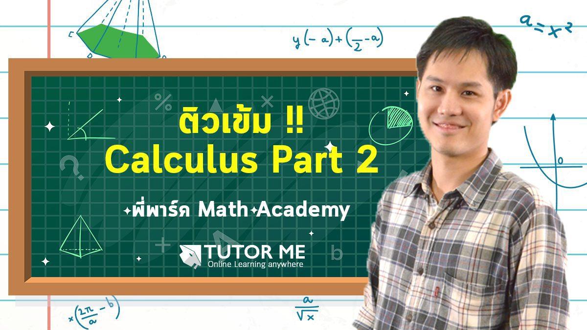 ติวเข้ม !! Calculus Part 2
