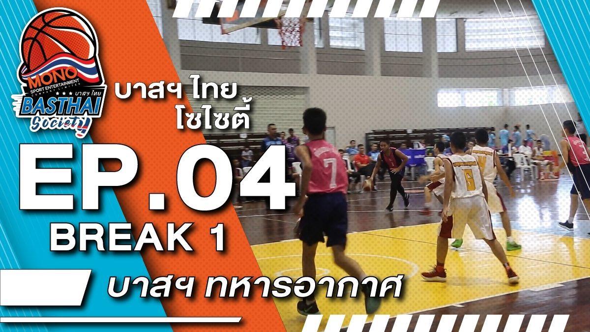 บาสฯไทยSociety EP.4/1