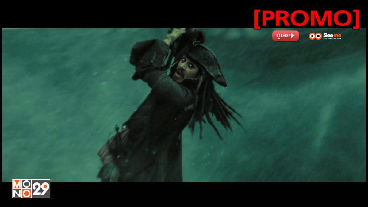 Pirates of the Caribbean 3: At World's End ผจญภัยล่าโจรสลัดสุดขอบโลก [PROMO]