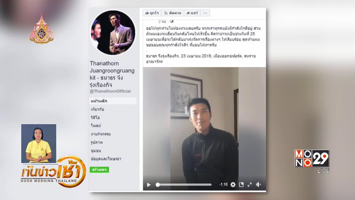 ทันข่าวเช้า Good Morning Thailand 24-04-62