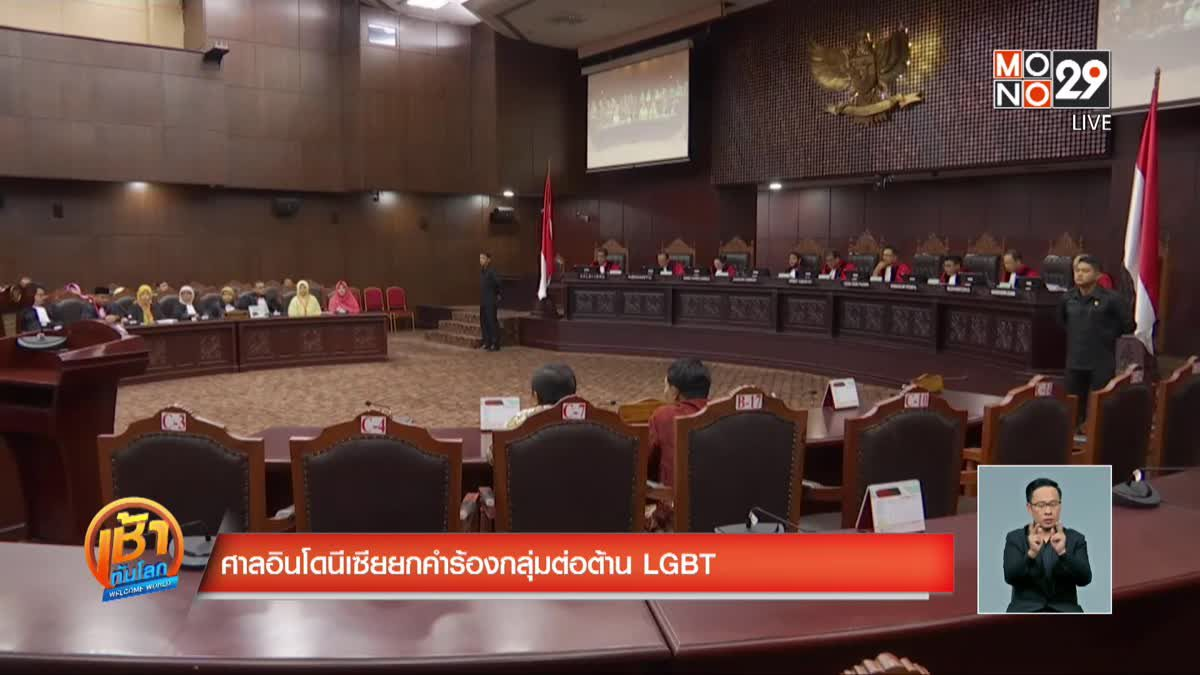 ศาลอินโดนีเซียยกคำร้องกลุ่มต่อต้าน LGBT