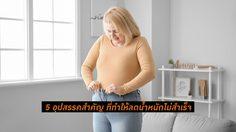 5 อุปสรรคสำคัญ ที่ทำให้ลดน้ำหนักไม่สำเร็จ
