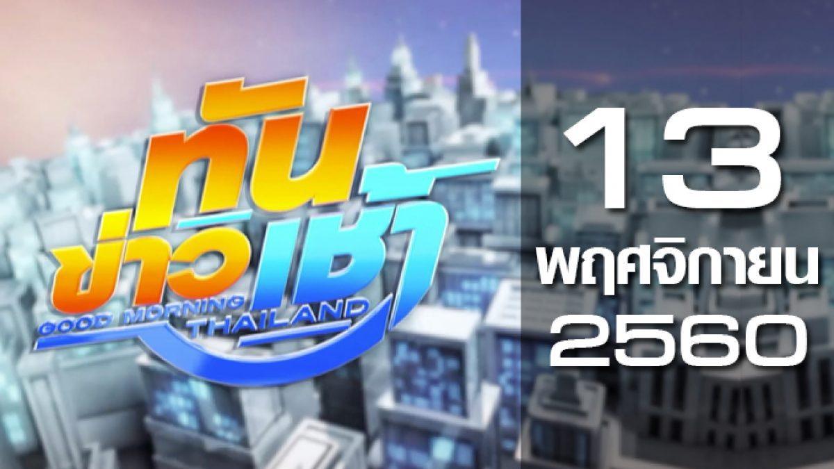 ทันข่าวเช้า Good Morning Thailand 13-11-60