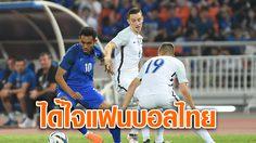ได้ใจชาวไทย! ช้างศึกใส่สุดพลังพ่าย สโลวาเกีย 3-2 ชวดแชมป์คิงส์คัพ
