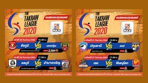 โปรแกรมแข่งขัน ตะกร้อไทยแลนด์ลีก 2020 วันที่ 26-27 กันยายน ยิงสดทุกคู่ที่ โมโนแมกซ์