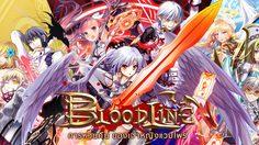 Bloodline ที่สุดแห่งเกม อนิเมะ แอคชั่น RPG! ลงทะเบียนล่วงหน้าเปิดแล้ว