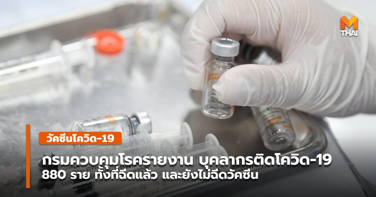 บุคลากรทางการแพทย์ ติดโควิด-19 แล้ว 880 ราย ทั้งที่ฉีด/ไม่ฉีดวัคซีน