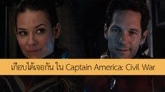 เอวานเจลีน ลิลลี เผย เดอะวอสป์ เกือบได้ไปโผล่ในหนัง Captain America: Civil War