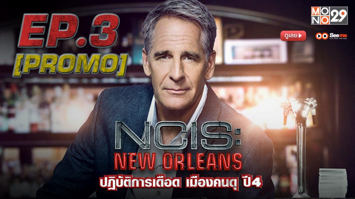 NCIS: New Orleans ปฏิบัติการเดือดเมืองคนดุ ปี 4 EP.3 [PROMO]