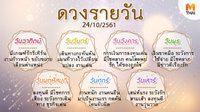 ดูดวงรายวัน ประจำวันพุธที่ 24 ตุลาคม 2561 โดย อ.คฑา ชินบัญชร