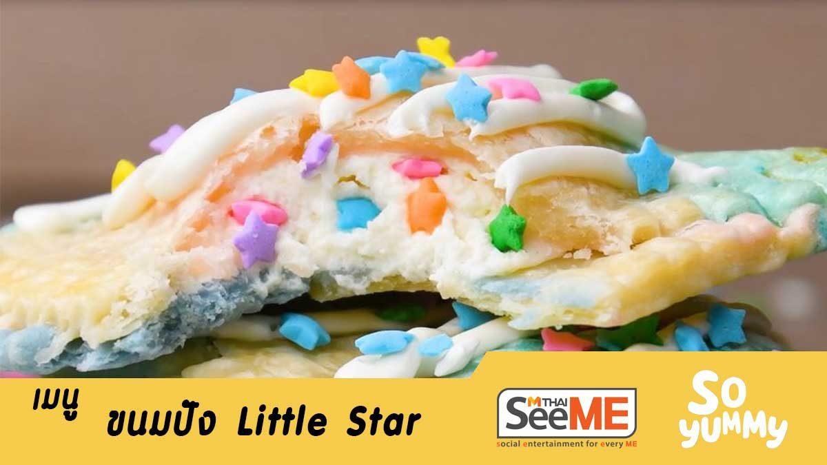 สอนทำขนมปัง Little Star