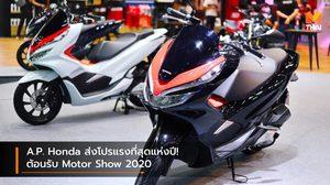 A.P. Honda ส่งโปรแรงที่สุดแห่งปี! ต้อนรับ Motor Show 2020