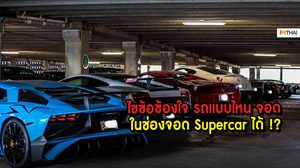 ไขข้อข้องใจ รถแบบไหนใช้สิทธิ์จอดในช่องจอดรถ Supercar ได้ !?