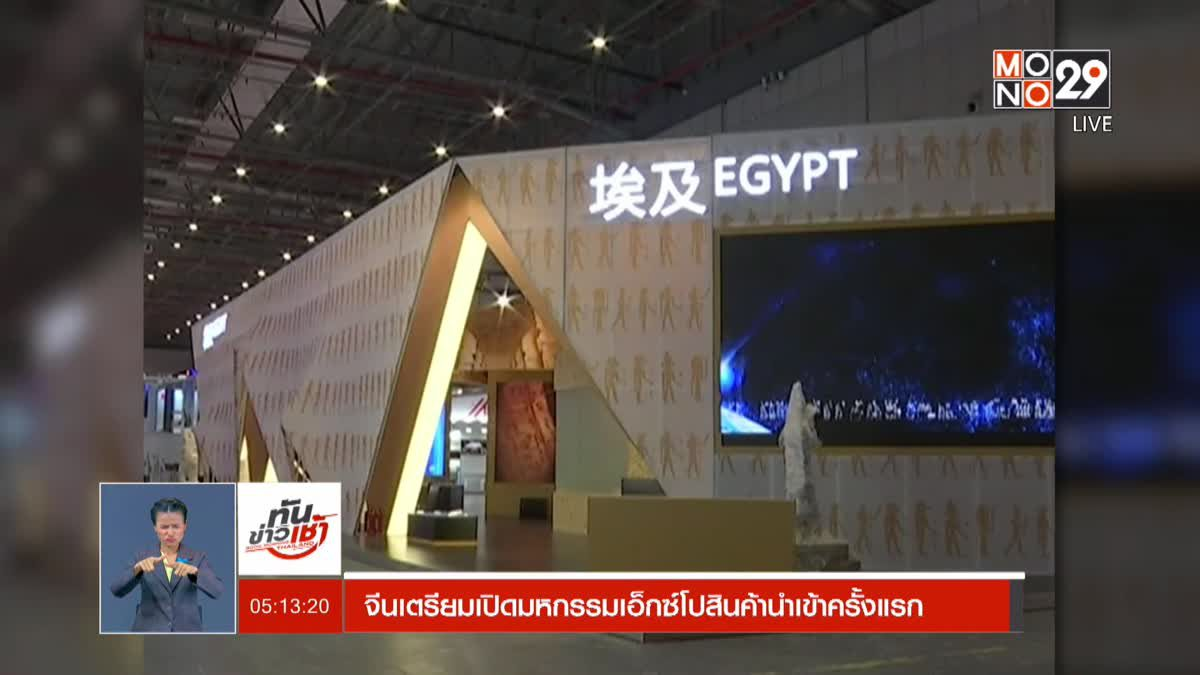 จีนเตรียมเปิดมหกรรมเอ็กซ์โปสินค้านำเข้าครั้งแรก