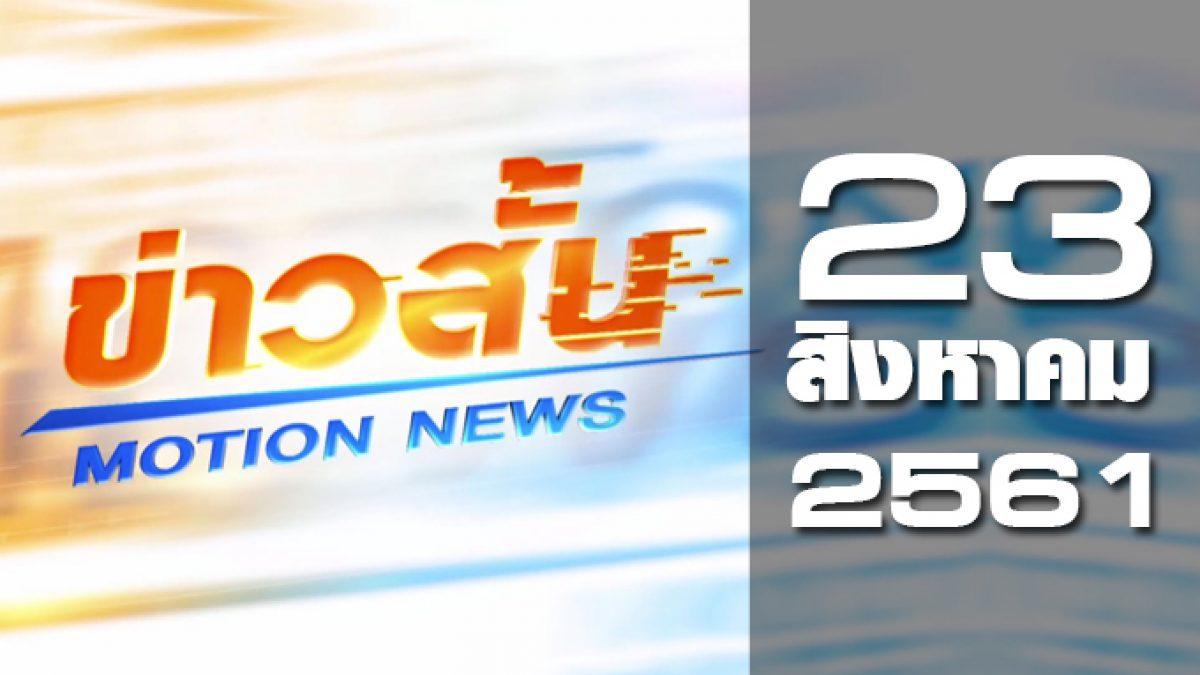 ข่าวสั้น Motion News Break 1 23-08-61