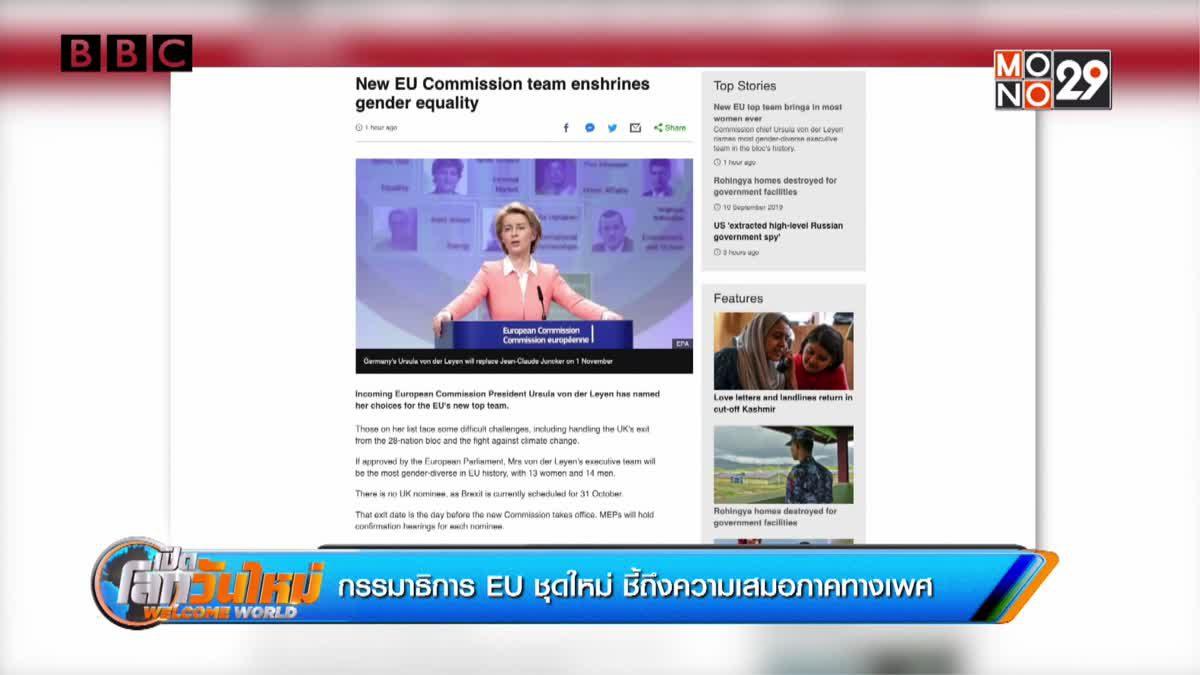กรรมาธิการ EU ชุดใหม่ ชี้ถึงความเสมอภาคทางเพศ