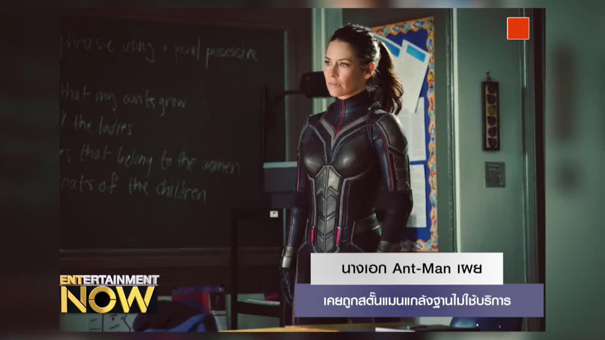 นางเอก Ant-Man เผย เคยถูกสตั๊นแมนแกล้งฐานไม่ใช้บริการ