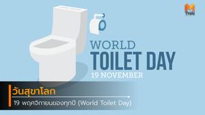 วันสุขาโลก (World Toilet Day) 19 พฤศจิกายนของทุกปี