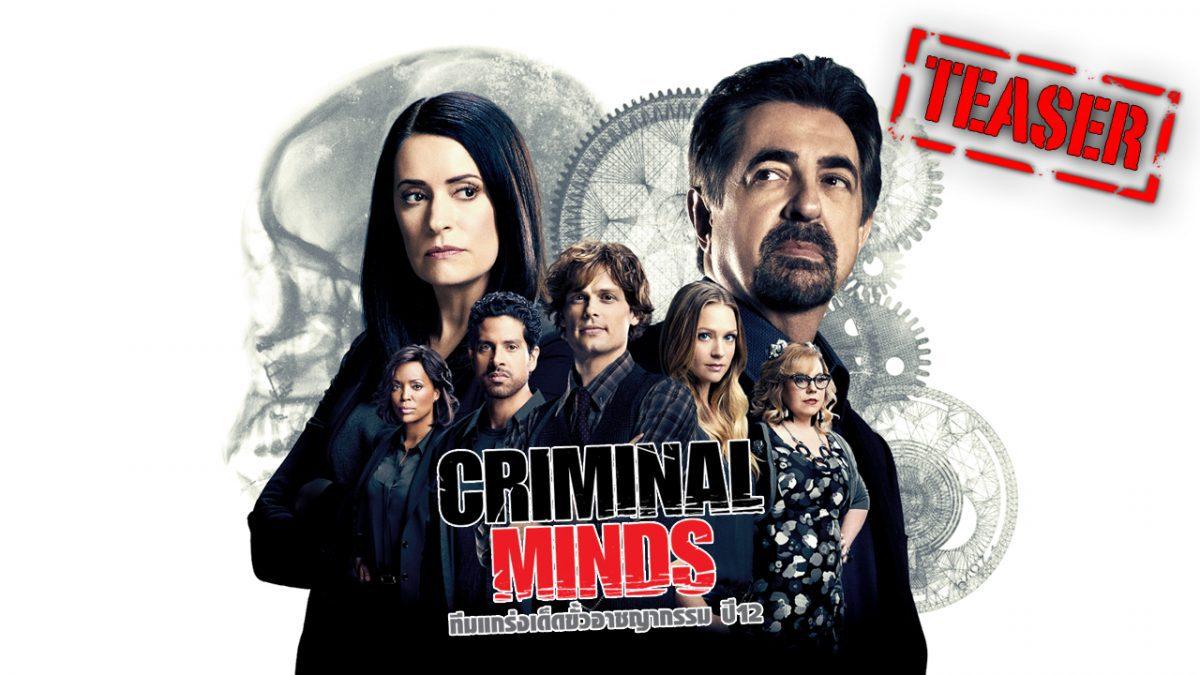 Criminal Mind ทีมแกร่งเด็ดขั้วอาชญากรรม ปี12 [TEASER]