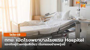 กทม. เปิด Hospitel รองรับผู้ป่วยโควิด(สีเขียว) อีก 4,424 เตียง