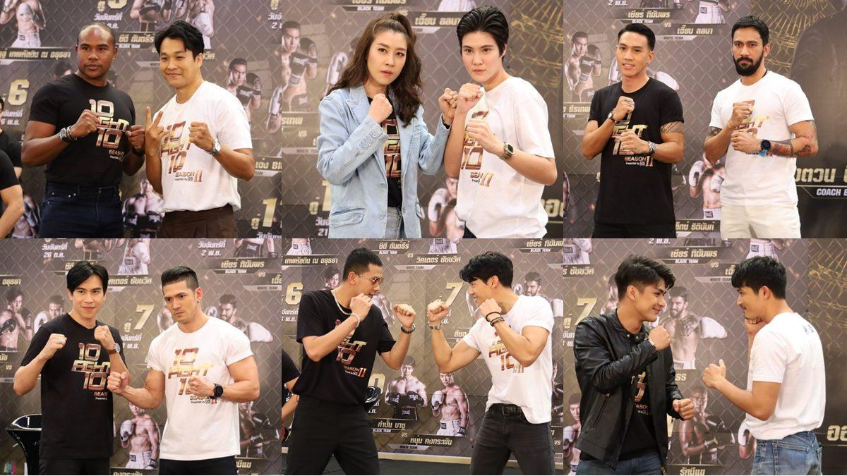 11 คู่ชก 10 Fight 10 ซีซั่น 2 ปีนี้มีคู่มวยหญิง