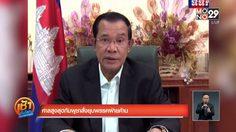 ศาลสูงสุดกัมพูชาสั่งยุบพรรคฝ่ายค้าน