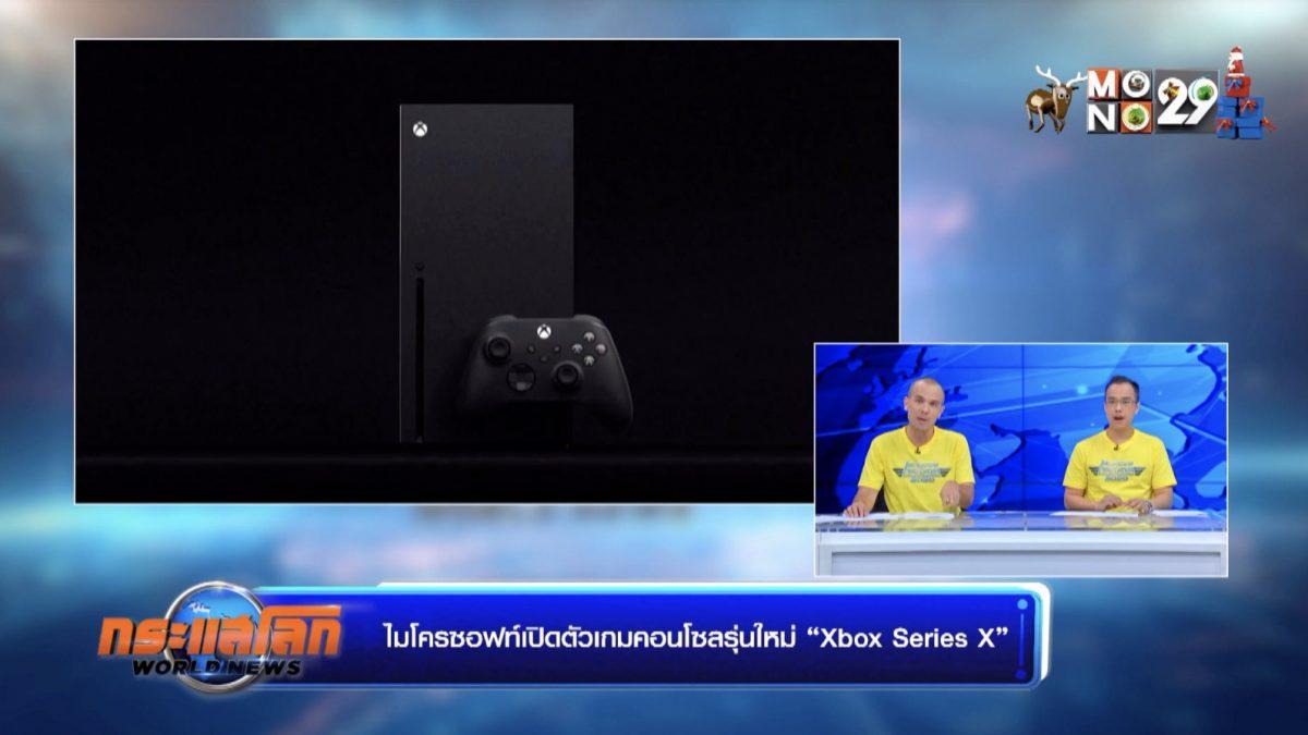 """ไมโครซอฟท์เปิดตัวเกมคอนโซลรุ่นใหม่ """"Xbox Series X"""""""