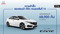 Honda Civic เจเนเรชั่นที่ 10 สปอร์ตซีดานของเมืองไทย ครองอันดับ 1 ตลอด 3 ปีซ้อน