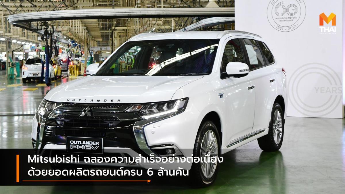 Mitsubishi ฉลองความสำเร็จอย่างต่อเนื่องด้วยยอดผลิตรถยนต์ครบ 6 ล้านคัน