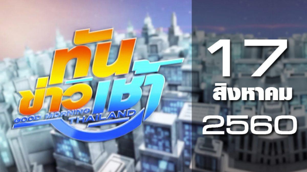 ทันข่าวเช้า Good Morning Thailand 17-08-60