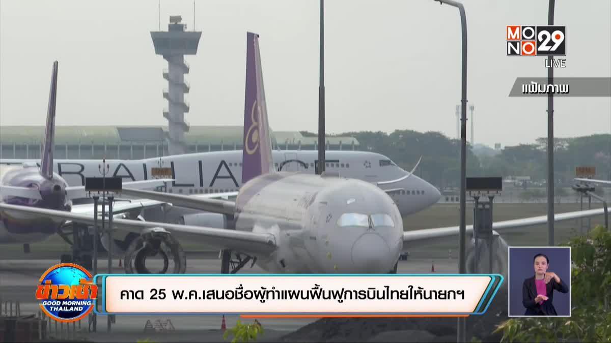 คาด 25 พ.ค.เสนอชื่อผู้ทำแผนฟื้นฟูการบินไทยให้นายกฯ