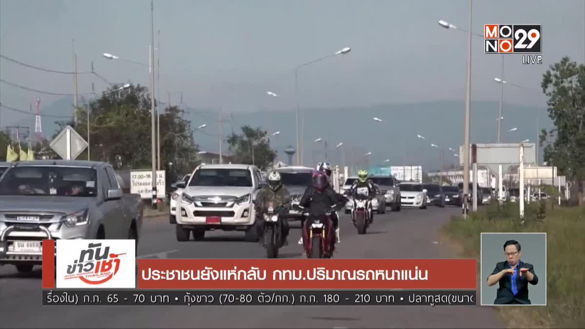 ประชาชนยังแห่กลับ กทม.ปริมาณรถหนาแน่น
