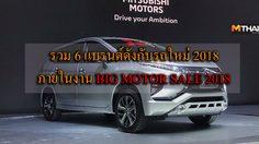 รวม 6 แบรนด์ดังกับรถใหม่ปี 2018 ภายในงาน Big Motor Sale 2018