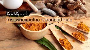 การแพทย์แผนไทย จากอดีตสู่ปัจจุบัน